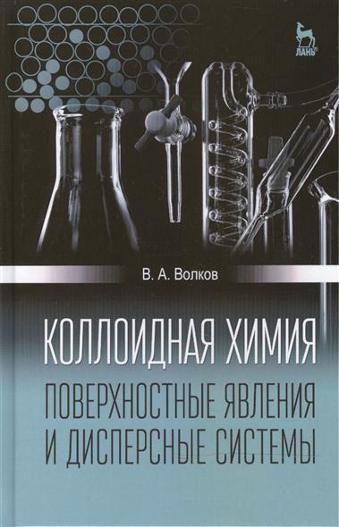 Волков В. Коллоидная химия. Поверхностные явления и дисперсные системы: Учебник. Издание второе, исправленное