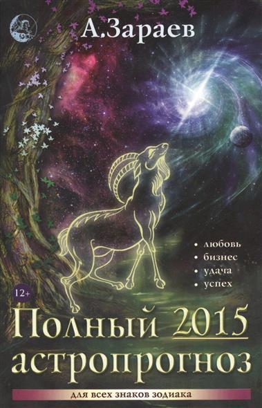Полный астропрогноз на 2015 год. Для всех знаков зодиака