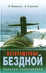 Возвращенные бездной Записки подводников