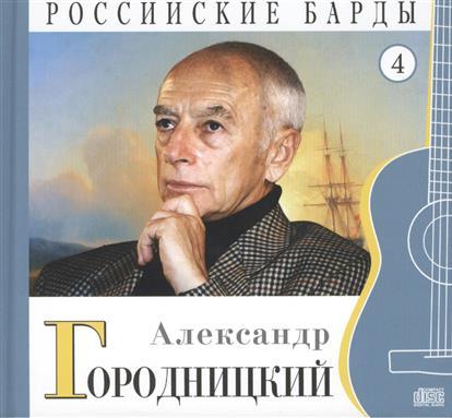 Российские барды. Том 4. Александр Городницкий (+CD)