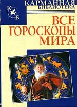 Кановская М. (сост) Все гороскопы мира гороскопы