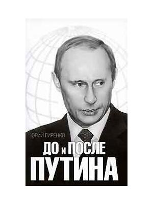 Гиренко Ю. До и после Путина