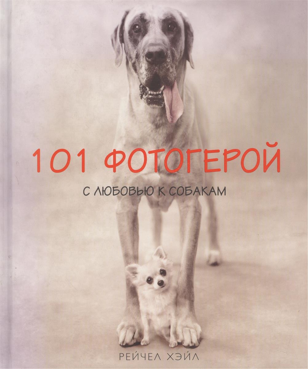 Хэйл Р. 101 фотогерой С любовью к собакам ISBN: 5952416071