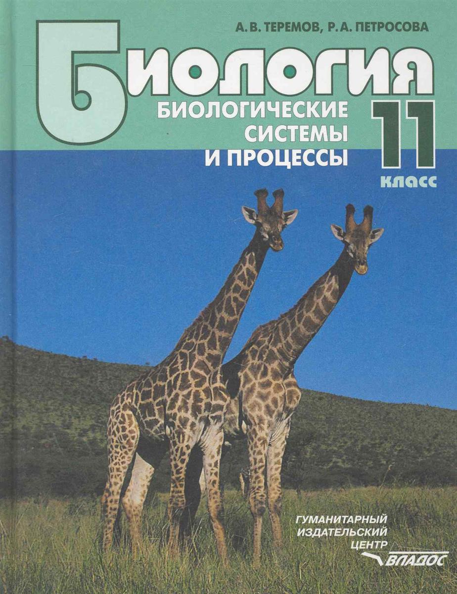 Теремов А., Петросова Р. Биология Биологические системы и процессы 11 кл. цена 2017
