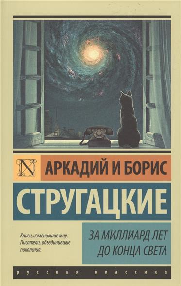 Стругацкий А., Стругацкий Б. За миллиард лет до конца света