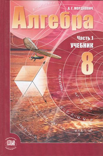 Алгебра 8 кл. 2тт