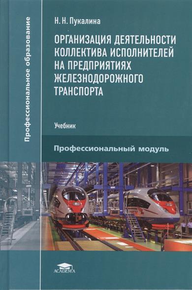Организация деятельности коллектива исполнителей на предприятиях железнодорожного транспорта. Учебник