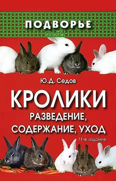 Кролики Разведение содержание уход