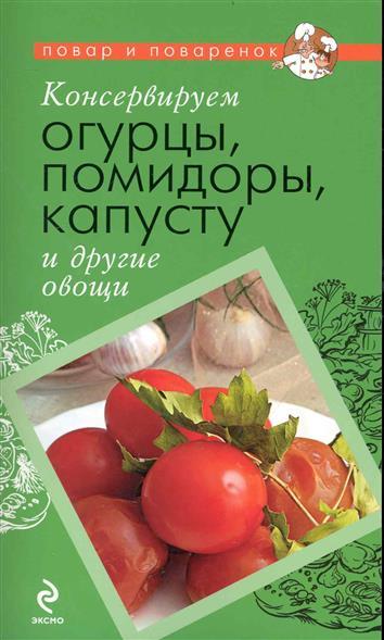 Консервируем огурцы помидоры капусту и др. овощи