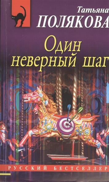 Полякова Т. Один неверный шаг