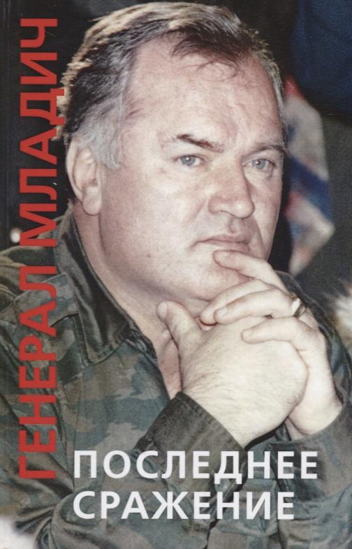 цены Дорохина П. (ред.) Генерал Младич: последнее сражение. Воспоминания, интервью, документы