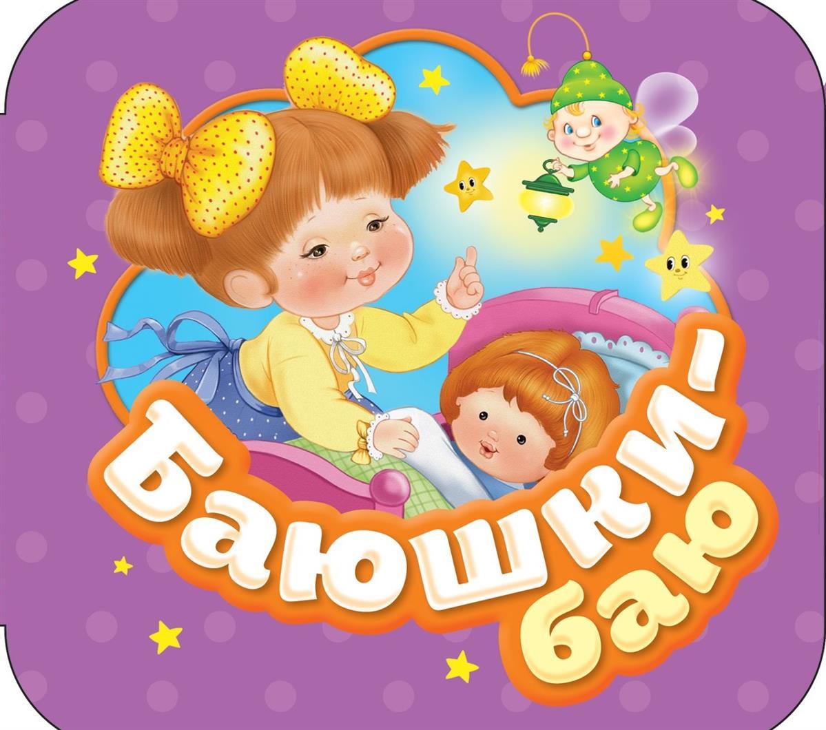 Теснанова Ю. (отв.ред.) Баюшки-баю книжки картонки росмэн книжка баюшки баю