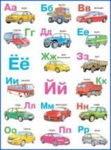 Магнитная азбука. Автомобили