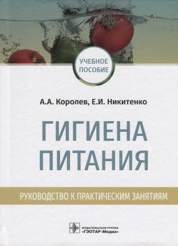 Королев А., Никитенко Е. Гигиена питания. Руководство к практическим занятиям. Учебное пособие