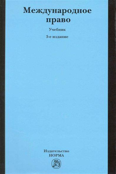 Кузнецов В., Тузмухамедов Б. (ред.) Международное право Учеб.