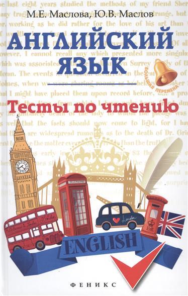 Маслова М., Маслов Ю. Английский язык. Тесты по чтению