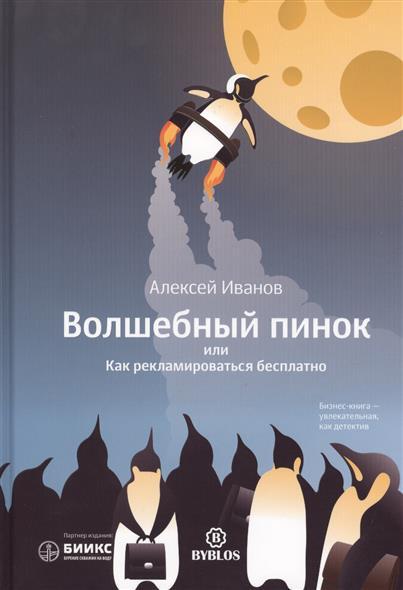 Иванов А. Волшебный пинок, или Как рекламировать бесплатно гладкий а скачать бесплатно