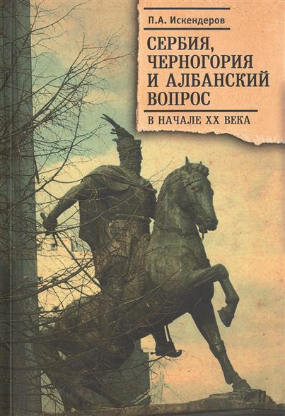 Сербия, Черногория и албанский вопрос в начале XX века