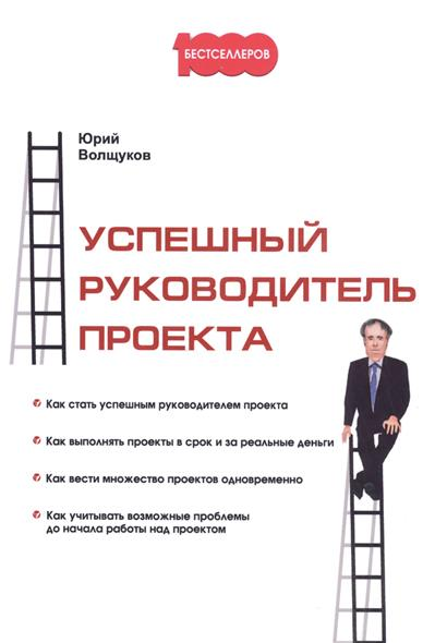Успешный руководитель проекта