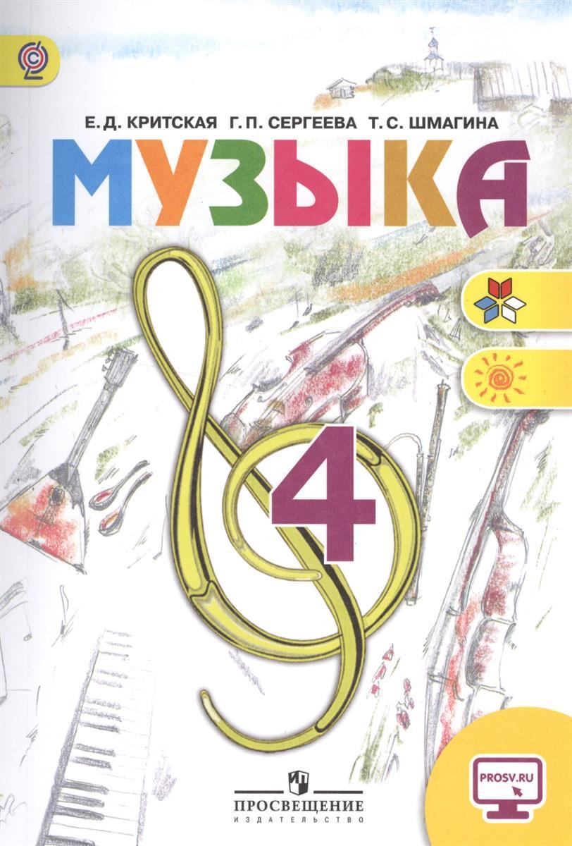 Критская Е., Сергеева Г., Шмагина Т. Музыка. 4 класс. Учебник