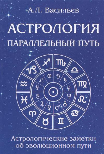 Параллельный путь. Астрологические заметки об эволюционном пути