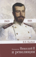 Император Николай II и революция 1868 - 1918
