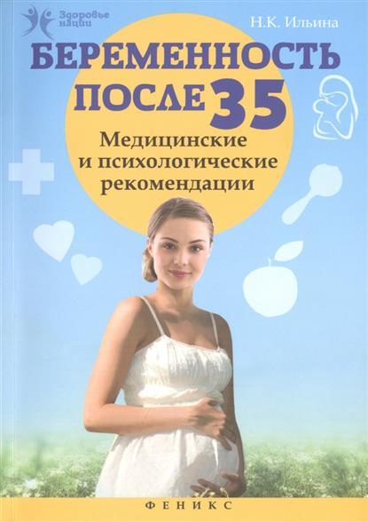 Ильина Н. Беременность после 35. Медицинские и психологические рекомендации баранов а н эктопическая беременность метод рекомендации