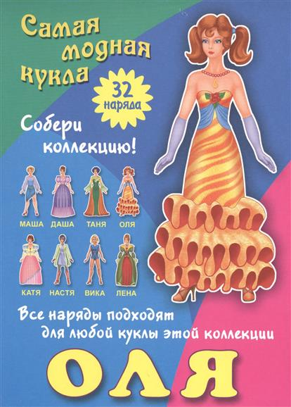 Оля. Самая модная кукла. 32 наряда. Собери коллекцию! Все наряды подходят для любой куклы этой коллекции