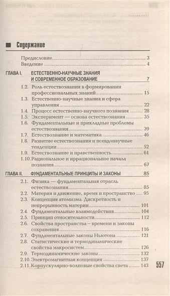 Карпенков С.: Современное естествознание
