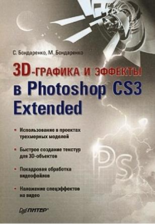 Бондаренко С. 3D-графика и эффекты в Photoshop CS3 Eхtended Новые возможности