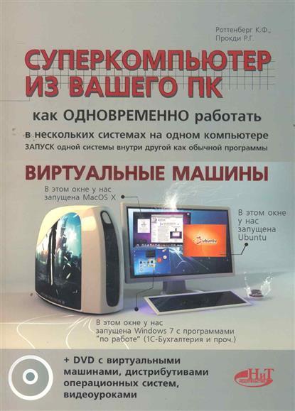 Суперкомпьютер из вашего ПК Как одновременно работать...