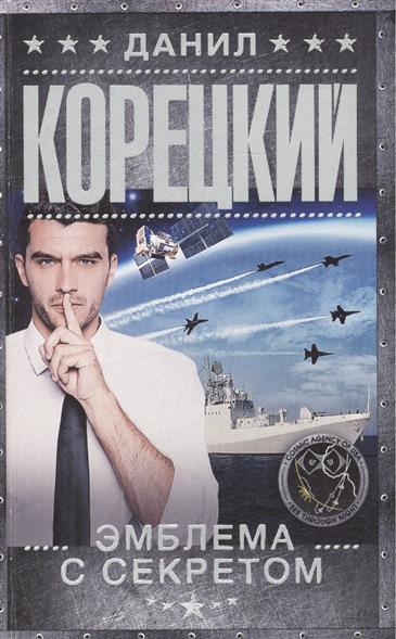 Корецкий Д. Эмблема с секретом. Похититель секретов-3