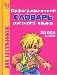 Стерлигова М. (ред) Орфографический словарь для школьников