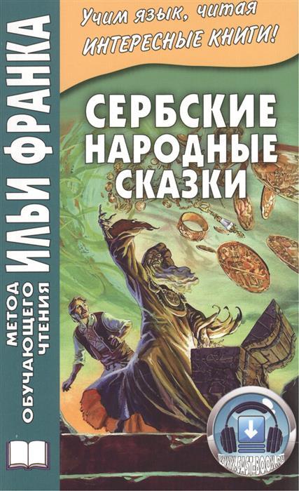 Бояринцева-Карабашевич Н. Сербские народные сказки духовная лира сербские духовные песнопения cd