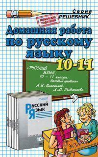 Ивашова О. Домашняя работа по русскому языку. 10-11 клас