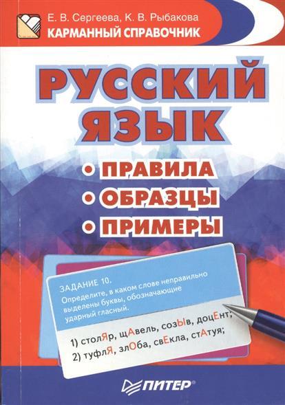 Русский язык: Правила. Образцы. Примеры