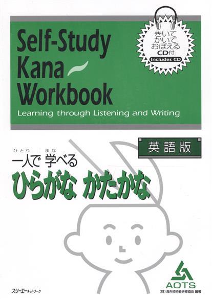 Self-Study Kana Workbook: Learning Through Listening and Writing / Самостоятельное Овладение Японской Письменностью (Кана) Посредством Восприятия и Написания - Книга с CD (на японском и англ. языке) laser a1 workbook without key cd
