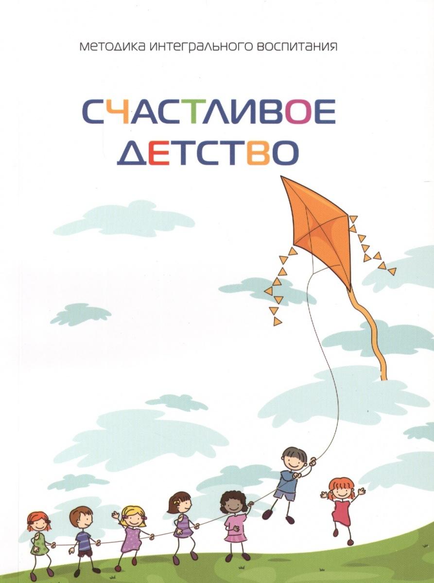 Винокур И., Ульянов А., Сандлер Т., Касимов М., Сысоев П. Счастливое детство детство лидера