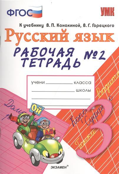 Тихомирова Е.: Русский язык. 3 класс. Рабочая тетрадь №2. К учебнику В.П. Канакиной, В.Г. Горецкого
