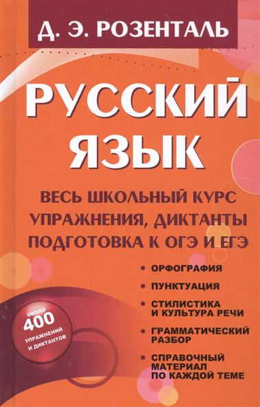 Розенталь Д. Русский язык. Весь школьный курс. Упражнения, диктанты, подготовка к ОГЭ и ЕГЭ