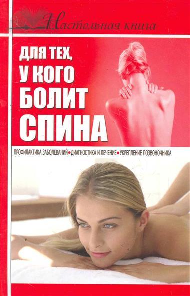 Джерелей Б. Настольная книга для тех у кого болит спина rns 500 б у
