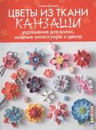 Цветы из ткани канзаши: Украшения для волос, модные аксессуары и декор