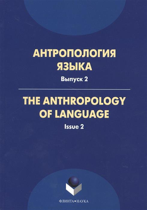 Омельченко С. (ред.) Антропология языка. Выпуск 2. The Anthropology of Languge. Issue 2