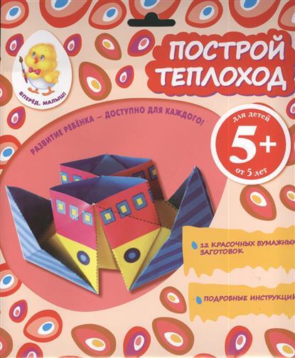 Построй теплоход 12 красочных бумажных заготовок Подробные инструкции Для детей от 5 лет