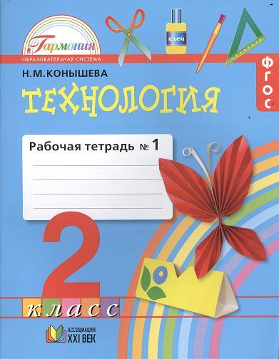 """Технология. Рабочая тетрадь к учебнику """"Наш рукотворный мир"""" для 2 класса общеобразовательных учреждений. В двух частях. Часть 1. 8-е издание, переработанное и дополненное"""