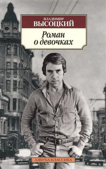 Высоцкий В. Роман о девочках высоцкий