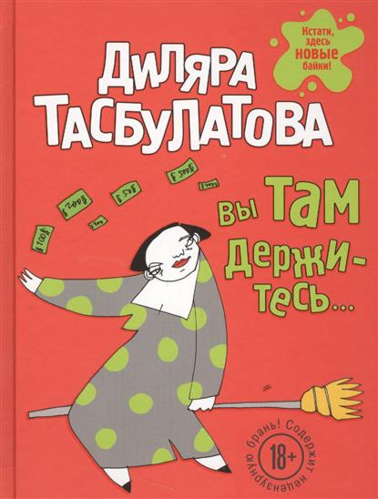 Тасбулатова Д. Вы там держитесь… диляра тасбулатова вы там держитесь…