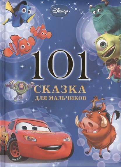 Токарева Е. (ред.) 101 сказка для мальчиков