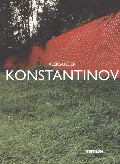 Aleksander Konstantinov. Александр Константинов