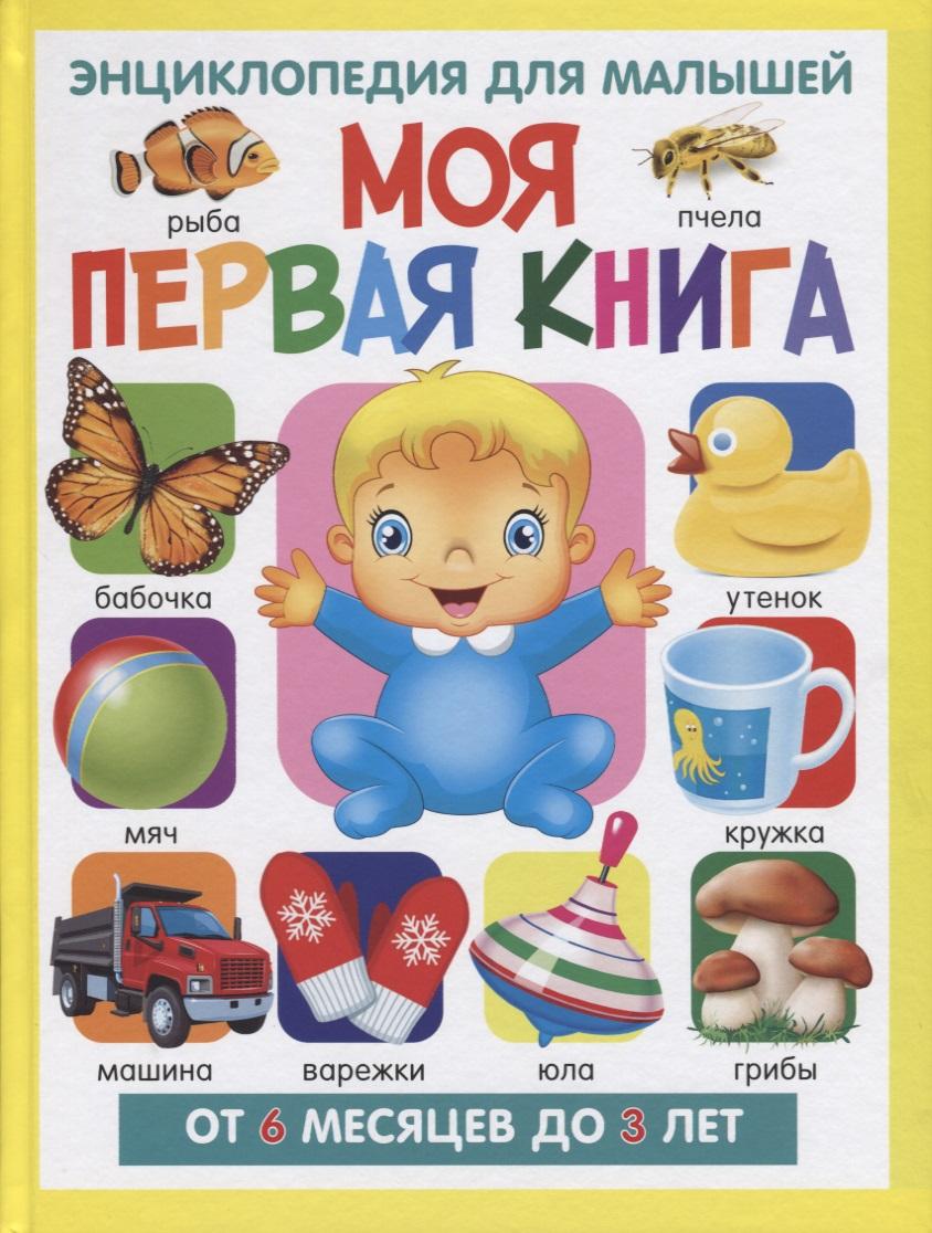 Скиба Т. Моя первая книга. Энциклопедия для малышей от 6 месяцев до 3 лет ISBN: 9785956724712 toonbox studio книга котики вперёд большое сафари от 3 до 6 лет